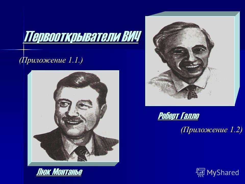 Роберт Галло Люк Монтанье Первооткрыватели ВИЧ (Приложение 1.2) (Приложение 1.1.)