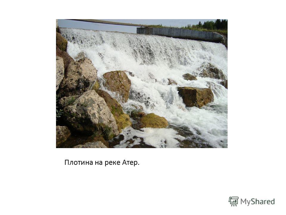 Плотина на реке Атер.