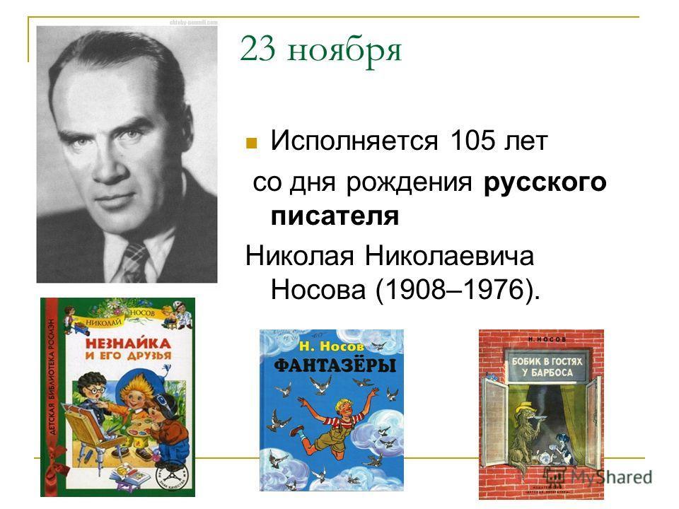 23 ноября Исполняется 105 лет со дня рождения русского писателя Николая Николаевича Носова (1908–1976).