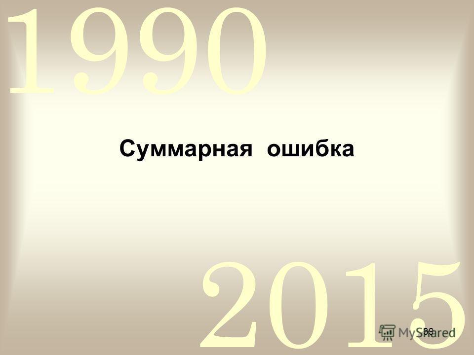 2015 1990 39 Суммарная ошибка