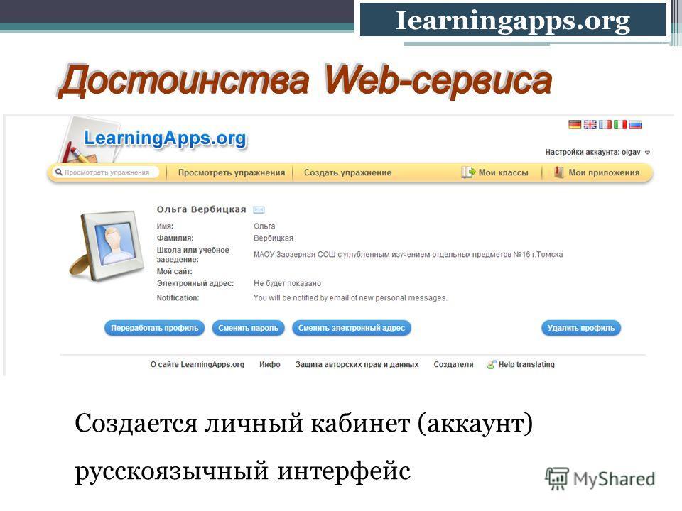 Создается личный кабинет (аккаунт) русскоязычный интерфейс Iearningapps.org