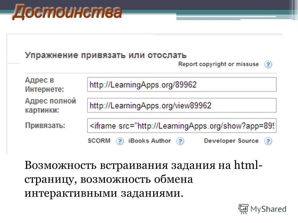 Возможность встраивания задания на html- страницу, возможность обмена интерактивными заданиями.