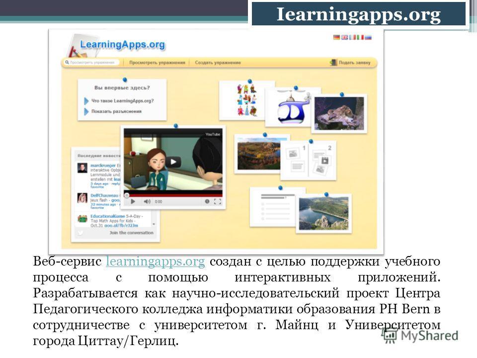Веб-сервис learningapps.org создан с целью поддержки учебного процесса с помощью интерактивных приложений. Разрабатывается как научно-исследовательский проект Центра Педагогического колледжа информатики образования PH Bern в сотрудничестве с универси