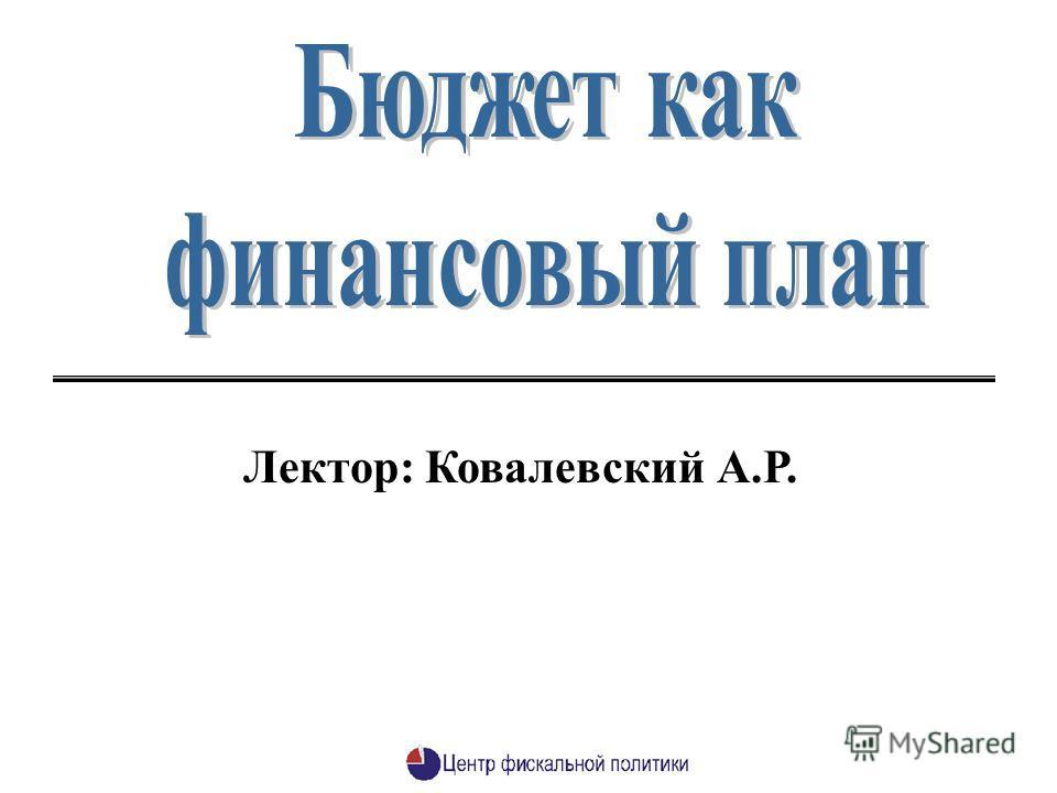 Лектор: Ковалевский А.Р.