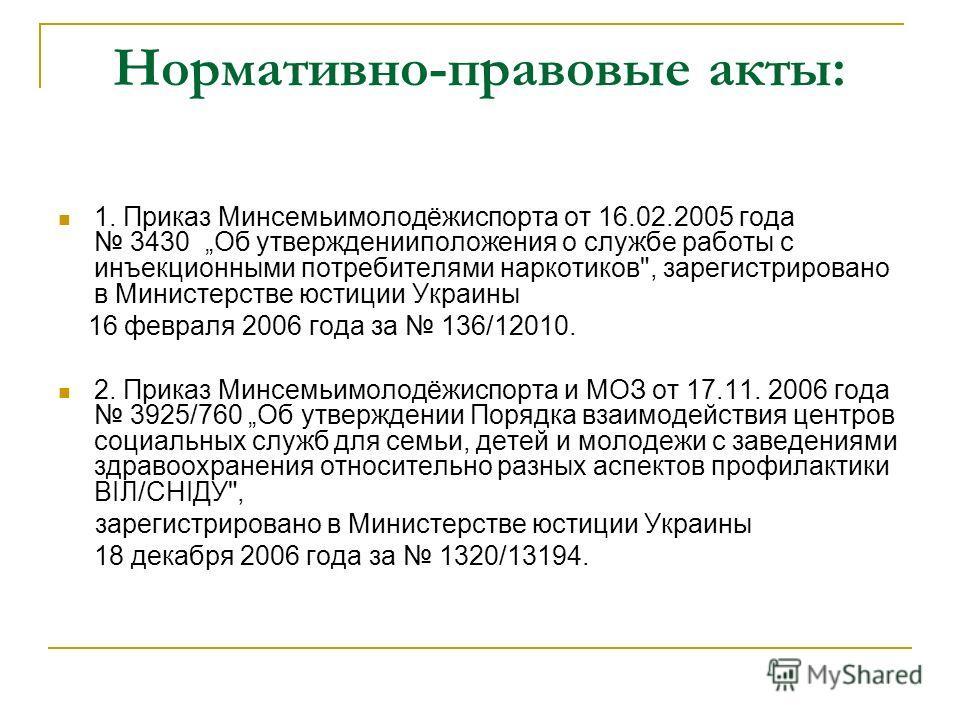 Нормативно-правовые акты: 1. Приказ Минсемьимолодёжиспорта от 16.02.2005 года 3430 Об утвержденииположения о службе работы с инъекционными потребителями наркотиков