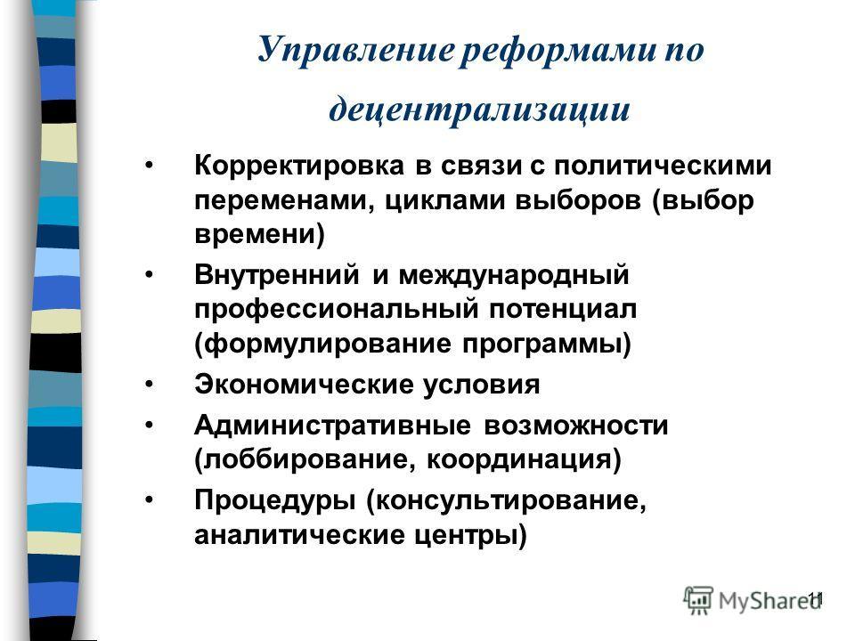 10 Реформа государственного управления в странах Центральной и Восточной Европы 1. Общее прошлое => различные модели 2. Более длительный процесс, чем предполагалось первоначально: конституции + 3. Формирование институциональных возможностей 4. Эконом