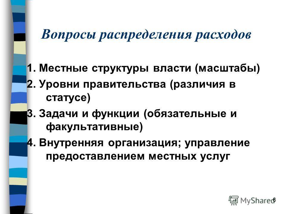 5 Принципы и цели реформ, направленных на децентрализацию 1. Принцип субсидиарности 2. Подотчетность, прозрачность 3. Баланс эффективности, действенности, равенства 4. Приспособление к отношениям между различными уровнями правительства 5. Формализова