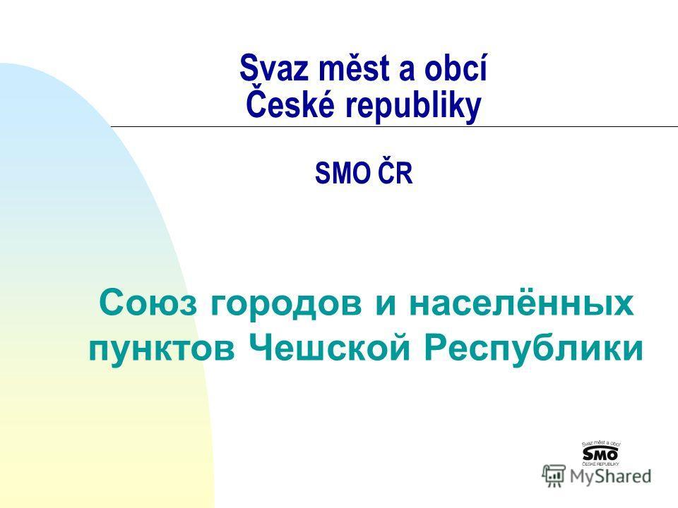 Svaz měst a obcí České republiky SMO ČR Союз городов и населённых пунктов Чешской Республики