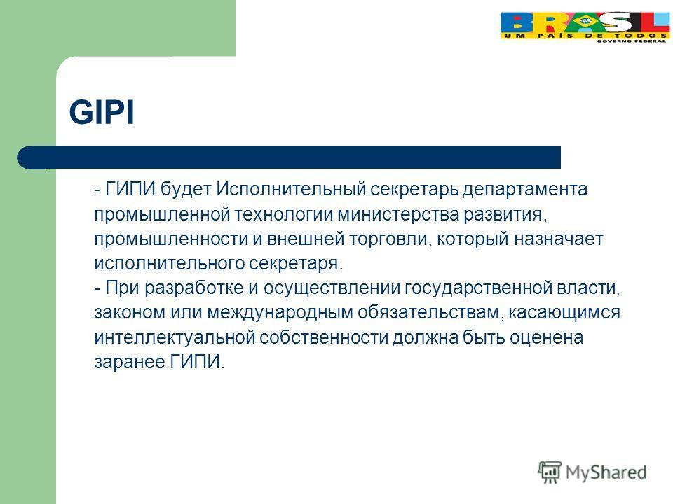 GIPI - ГИПИ будет Исполнительный секретарь департамента промышленной технологии министерства развития, промышленности и внешней торговли, который назначает исполнительного секретаря. - При разработке и осуществлении государственной власти, законом ил