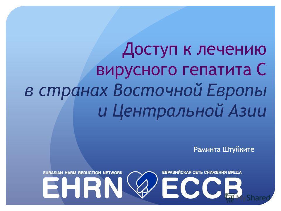 Доступ к лечению вирусного гепатита С в странах Восточной Европы и Центральной Азии Раминта Штуйките