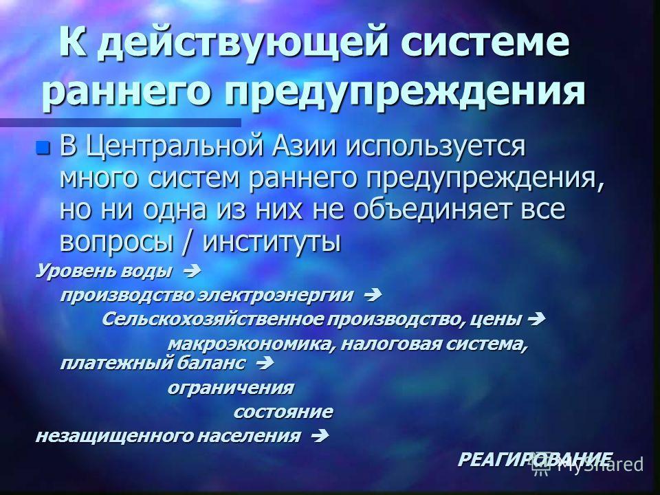 К действующей системе раннего предупреждения n В Центральной Азии используется много систем раннего предупреждения, но ни одна из них не объединяет все вопросы / институты Уровень воды Уровень воды производство электроэнергии производство электроэнер