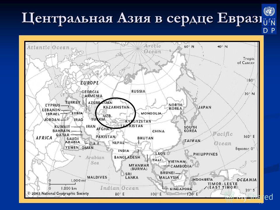 10 Центральная Азия в сердце Евразии