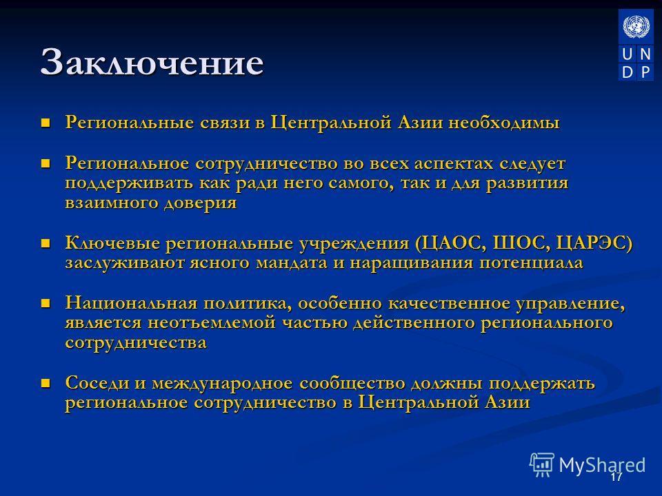 17 Заключение Региональные связи в Центральной Азии необходимы Региональные связи в Центральной Азии необходимы Региональное сотрудничество во всех аспектах следует поддерживать как ради него самого, так и для развития взаимного доверия Региональное