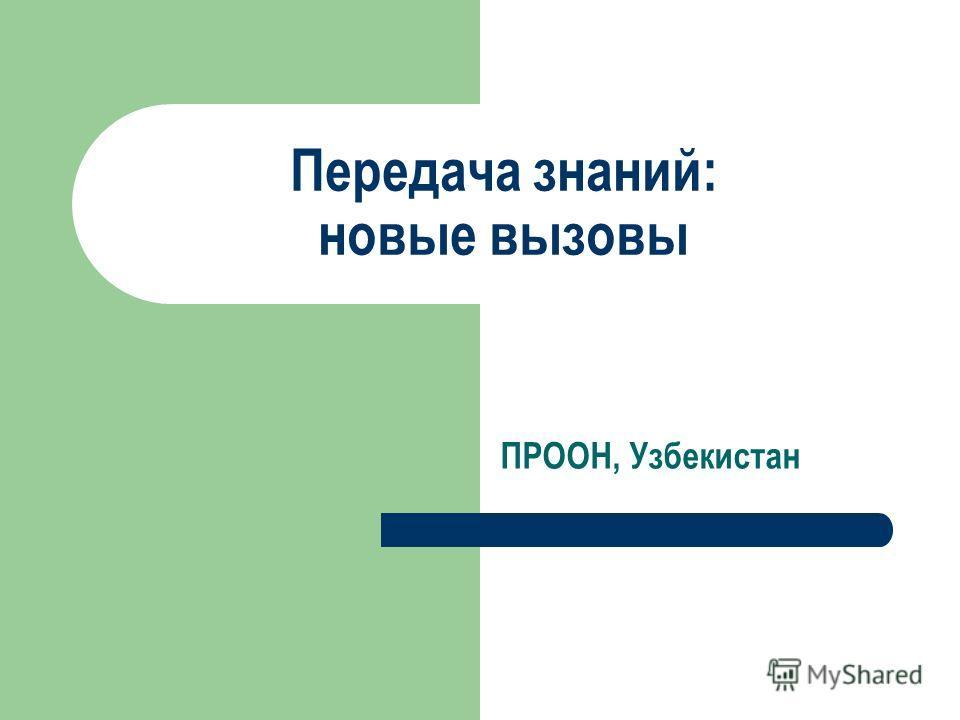 Передача знаний: новые вызовы ПРООН, Узбекистан