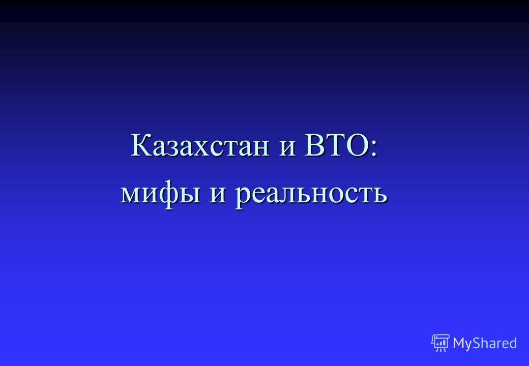 Казахстан и ВТО: мифы и реальность