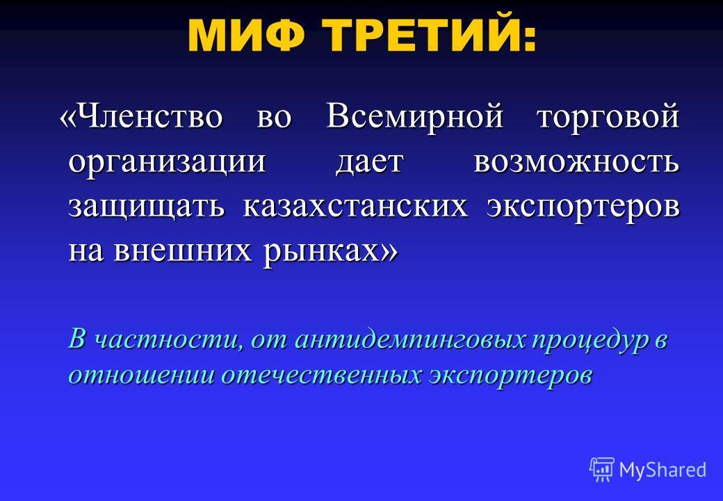 МИФ ТРЕТИЙ: «Членство во Всемирной торговой организации дает возможность защищать казахстанских экспортеров на внешних рынках» «Членство во Всемирной торговой организации дает возможность защищать казахстанских экспортеров на внешних рынках» В частно
