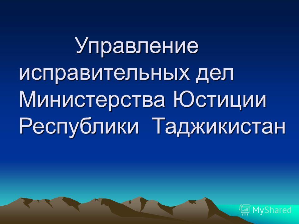 Управление исправительных дел Управление исправительных дел Министерства Юстиции Республики Таджикистан