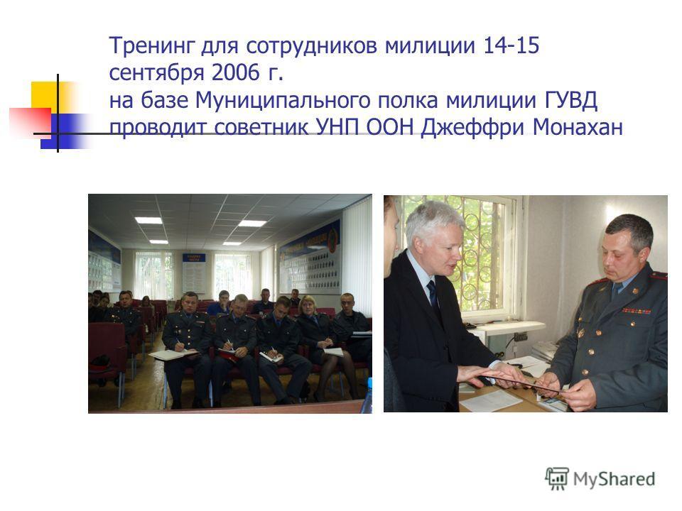 Тренинг для сотрудников милиции 14-15 сентября 2006 г. на базе Муниципального полка милиции ГУВД проводит советник УНП ООН Джеффри Монахан