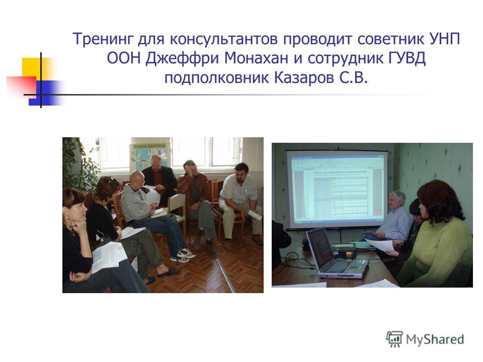 Тренинг для консультантов проводит советник УНП ООН Джеффри Монахан и сотрудник ГУВД подполковник Казаров С.В.