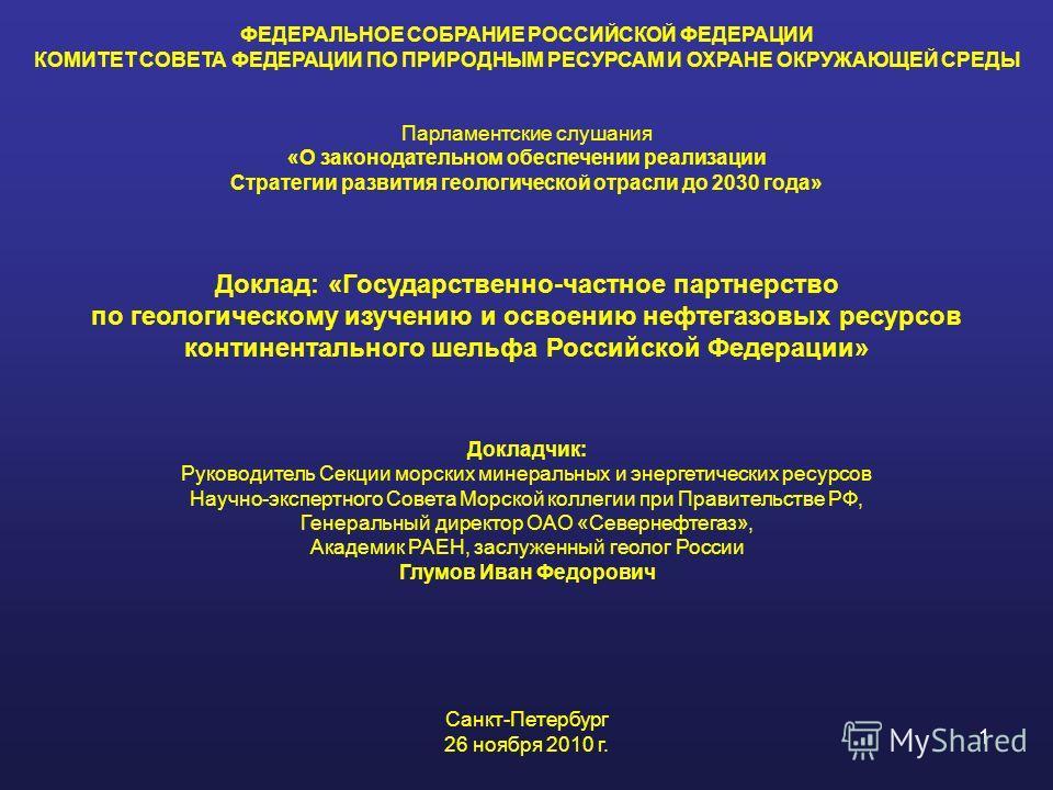 ФЕДЕРАЛЬНОЕ СОБРАНИЕ РОССИЙСКОЙ ФЕДЕРАЦИИ КОМИТЕТ СОВЕТА ФЕДЕРАЦИИ ПО ПРИРОДНЫМ РЕСУРСАМ И ОХРАНЕ ОКРУЖАЮЩЕЙ СРЕДЫ Парламентские слушания «О законодательном обеспечении реализации Стратегии развития геологической отрасли до 2030 года» Доклад: «Госуда
