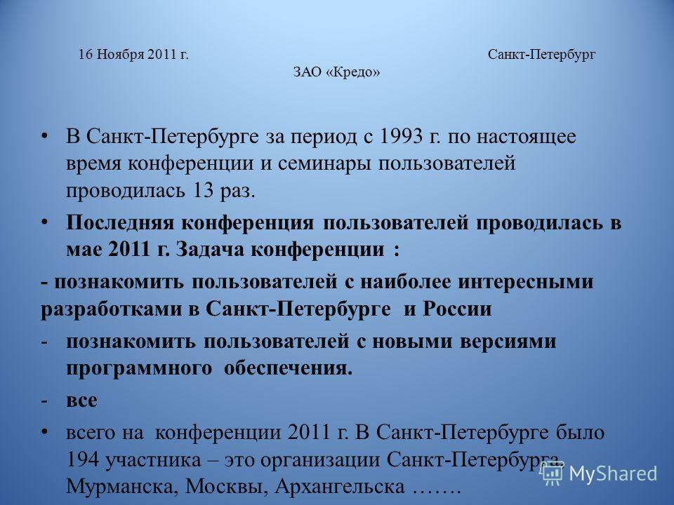 16 Ноября 2011 г. Санкт-Петербург ЗАО «Кредо» В Санкт-Петербурге за период с 1993 г. по настоящее время конференции и семинары пользователей проводилась 13 раз. Последняя конференция пользователей проводилась в мае 2011 г. Задача конференции : - позн