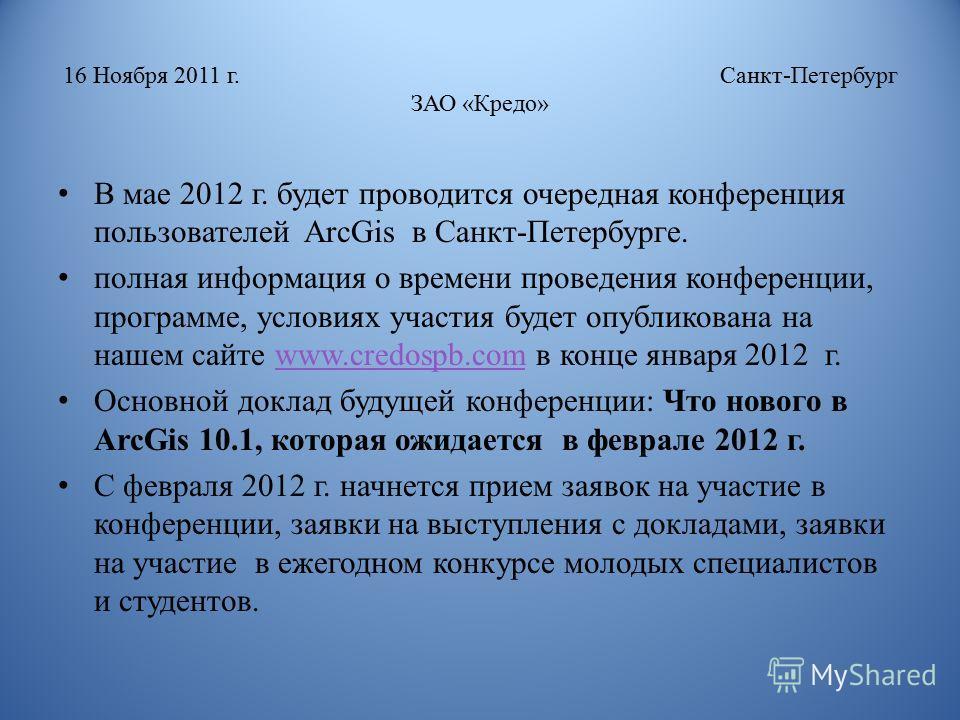 16 Ноября 2011 г. Санкт-Петербург ЗАО «Кредо» В мае 2012 г. будет проводится очередная конференция пользователей ArcGis в Санкт-Петербурге. полная информация о времени проведения конференции, программе, условиях участия будет опубликована на нашем са