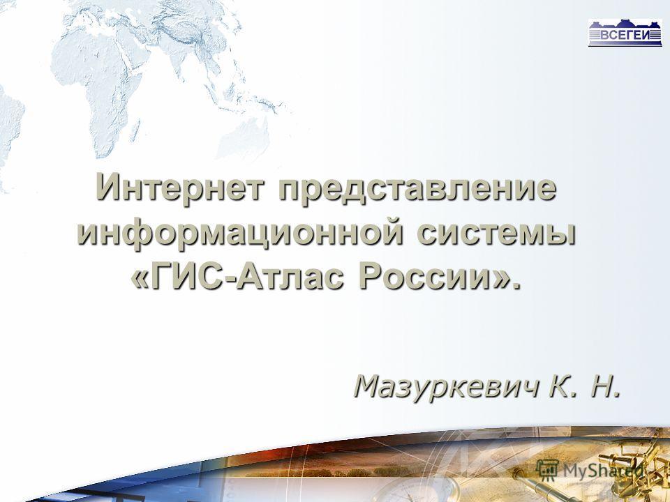 Интернет представление информационной системы «ГИС-Атлас России». Мазуркевич К. Н.
