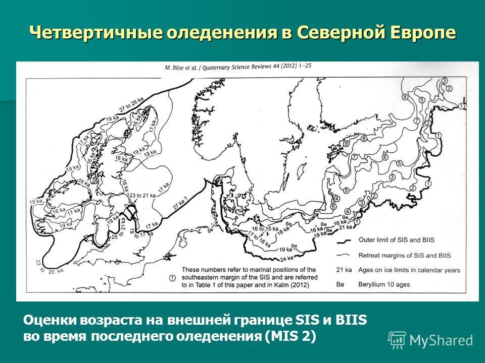 Четвертичные оледенения в Северной Европе Оценки возраста на внешней границе SIS и BIIS во время последнего оледенения (MIS 2)