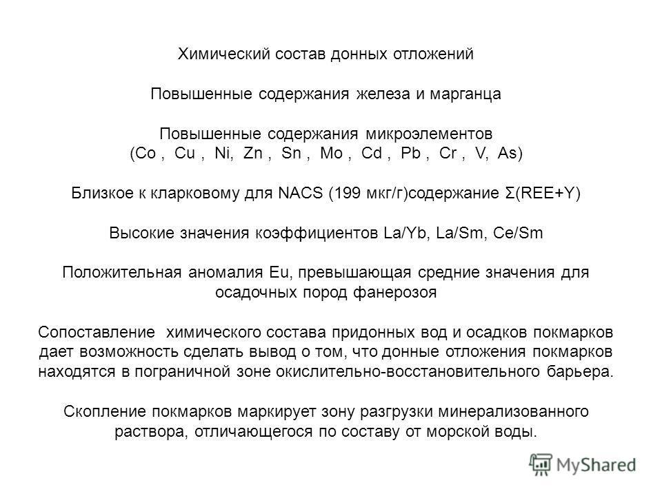 Химический состав донных отложений Повышенные содержания железа и марганца Повышенные содержания микроэлементов (Co, Cu, Ni, Zn, Sn, Mo, Cd, Pb, Cr, V, As) Близкое к кларковому для NACS (199 мкг/г)содержание Σ(REE+Y) Высокие значения коэффициентов La