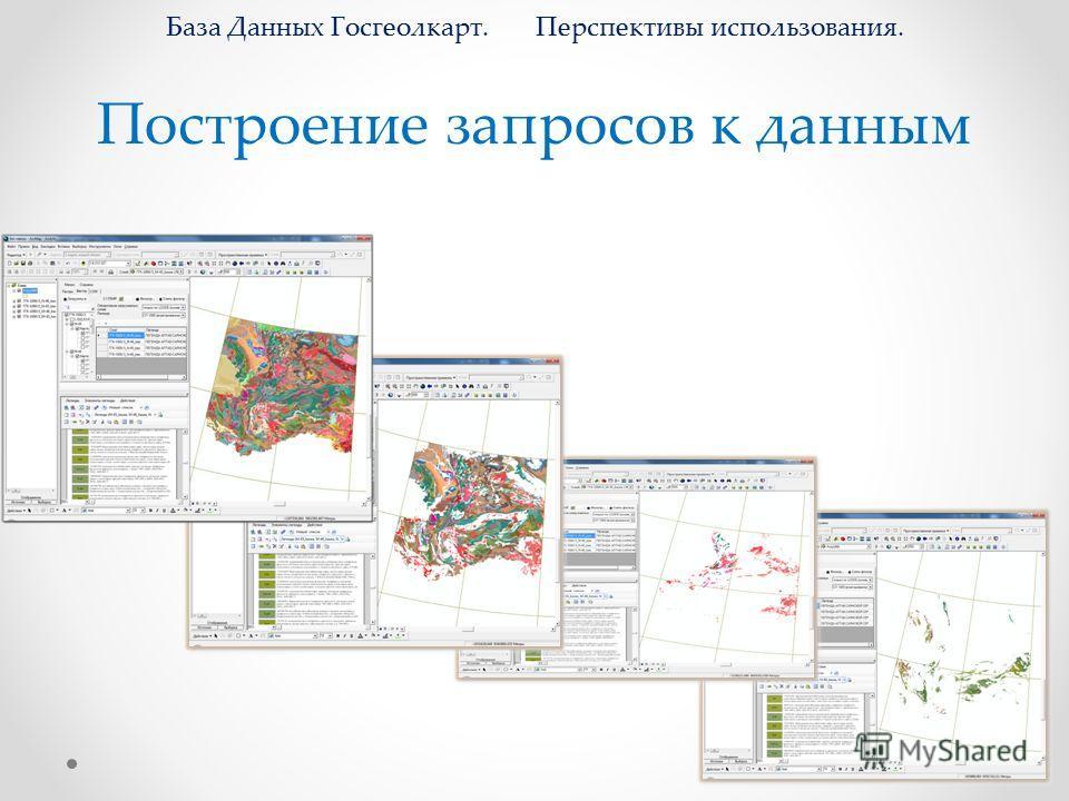 Построение запросов к данным База Данных Госгеолкарт. Перспективы использования.