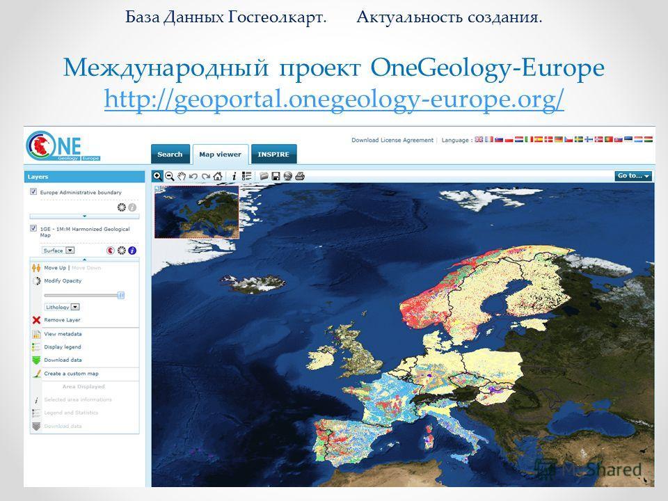 Международный проект OneGeology-Europe http://geoportal.onegeology-europe.org/ http://geoportal.onegeology-europe.org/ База Данных Госгеолкарт. Актуальность создания.
