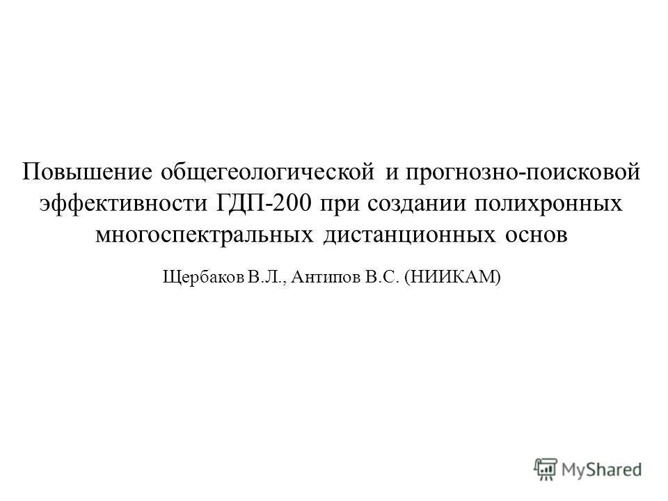 Щербаков В.Л., Антипов В.С. (НИИКАМ) Повышение общегеологической и прогнозно-поисковой эффективности ГДП-200 при создании полихронных многоспектральных дистанционных основ
