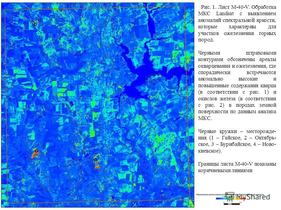 Рис. 1. Лист M-40-V. Обработка МКС Landsat с выявлением аномалий спектральной яркости, которые характерны для участков ожелезнения горных пород. Черными штриховыми контурами обозначены ареалы окварцевания и ожелезнения, где спорадически встречаются а