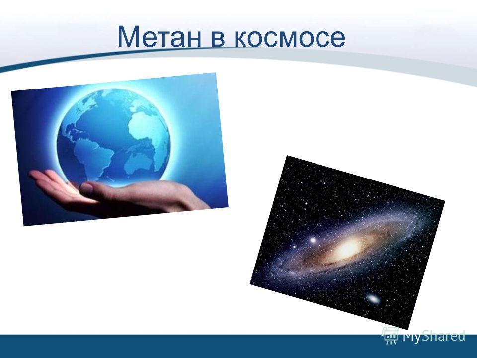 Метан в космосе