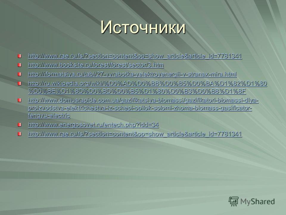 Источники http://www.rae.ru/fs/?section=content&op=show_article&article_id=7781341 http://www.booksite.ru/forest/forest/sector/3.htm http://iformatsiya.ru/tabl/27-vyrabotka-yelektroyenergii-v-stranax-mira.html http://ru.wikipedia.org/wiki/%D0%AD%D0%B