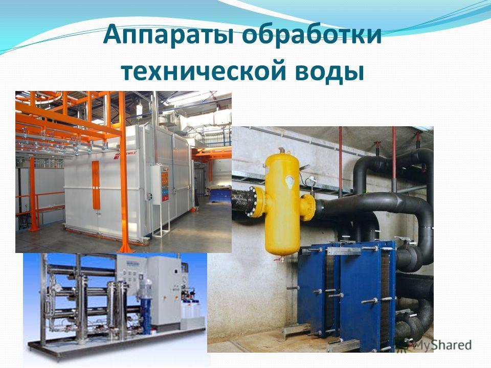 Аппараты обработки технической воды