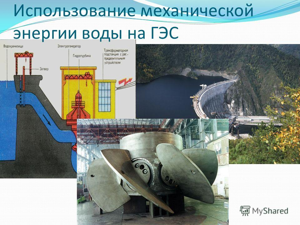 Использование механической энергии воды на ГЭС