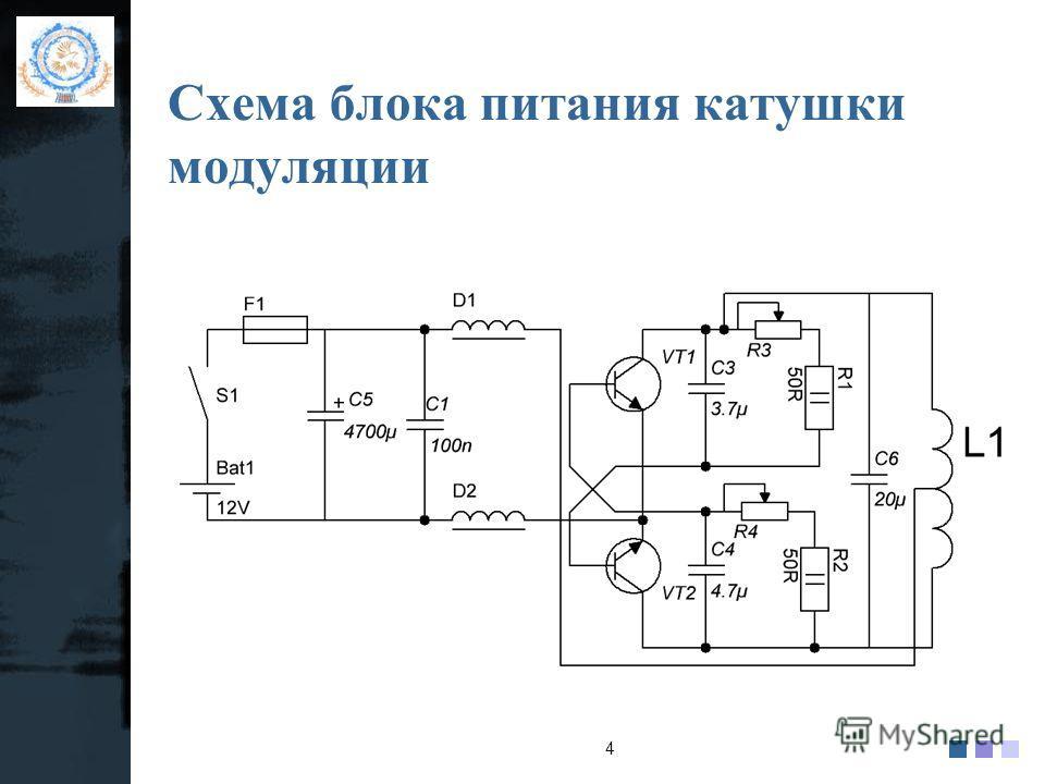 company name logo Схема блока питания катушки модуляции 4