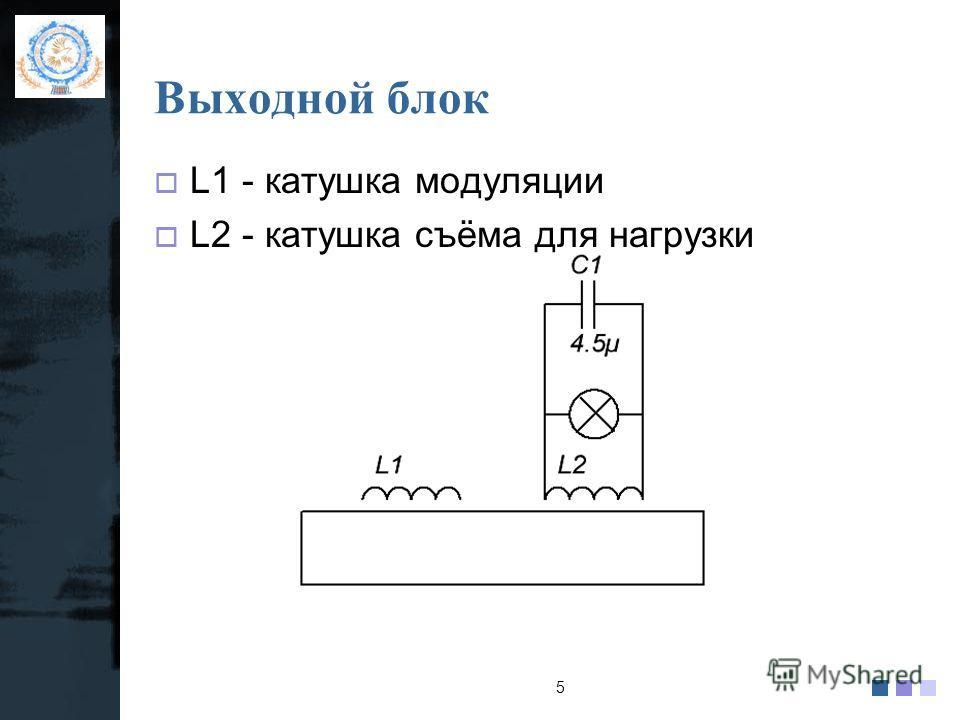 company name logo Выходной блок L1 - катушка модуляции L2 - катушка съёма для нагрузки 5