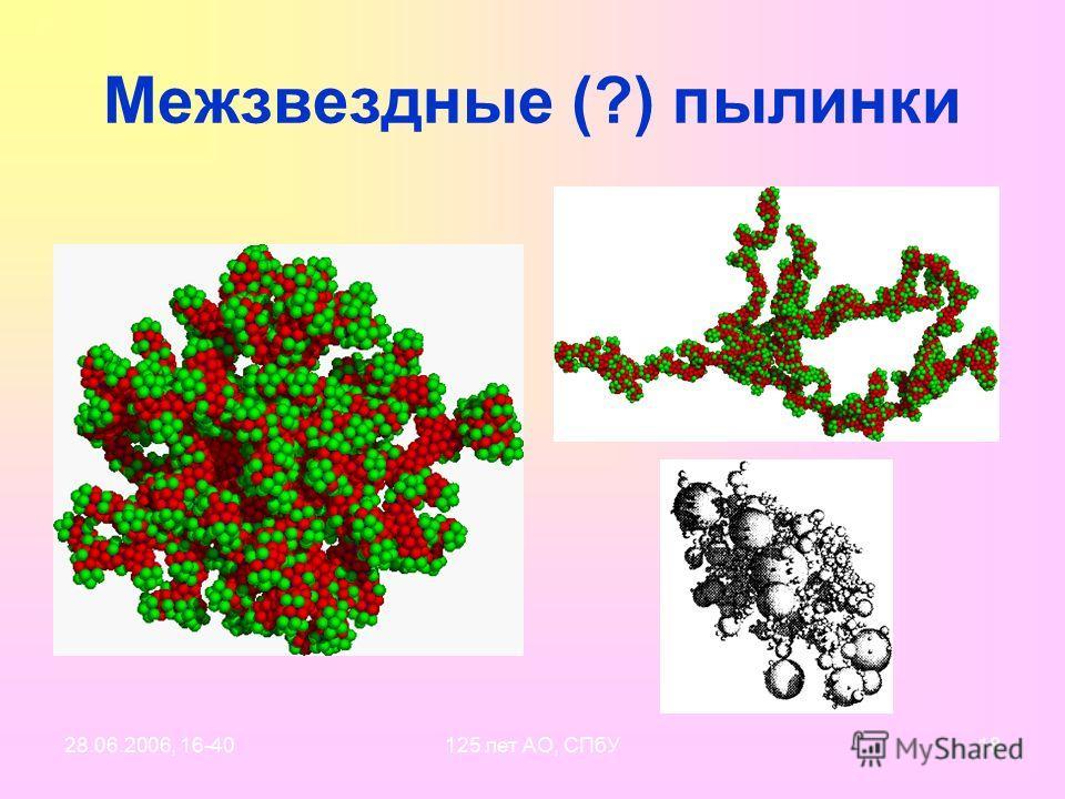 28.06.2006, 16-40125 лет АО, СПбУ17 Межпланетные пылинки (NASA collection)