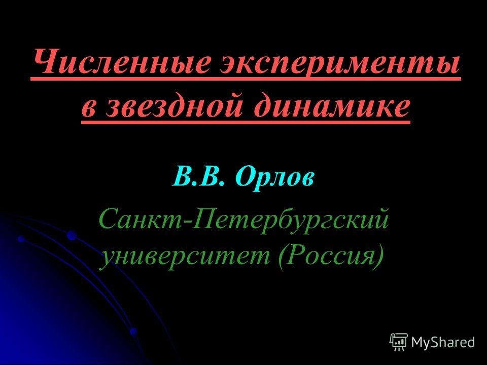 Численные эксперименты в звездной динамике В.В. Орлов Санкт-Петербургский университет (Россия)