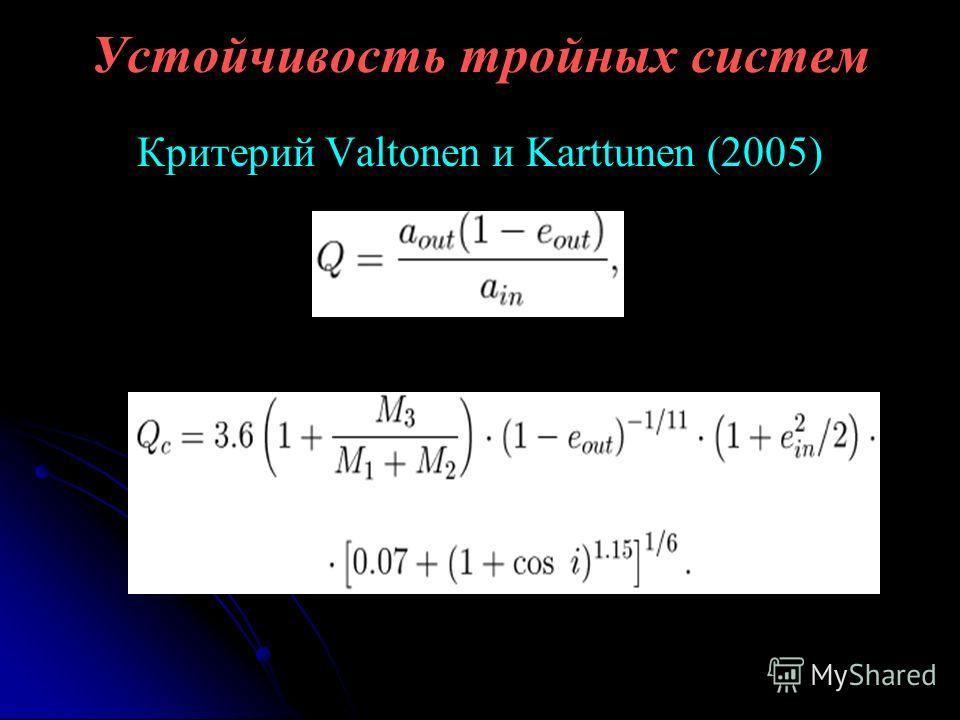 Устойчивость тройных систем Критерий Valtonen и Karttunen (2005)