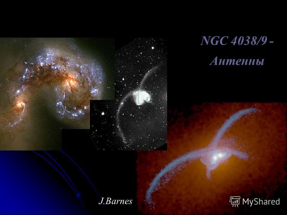 NGC 4038/9 - Антенны J.Barnes