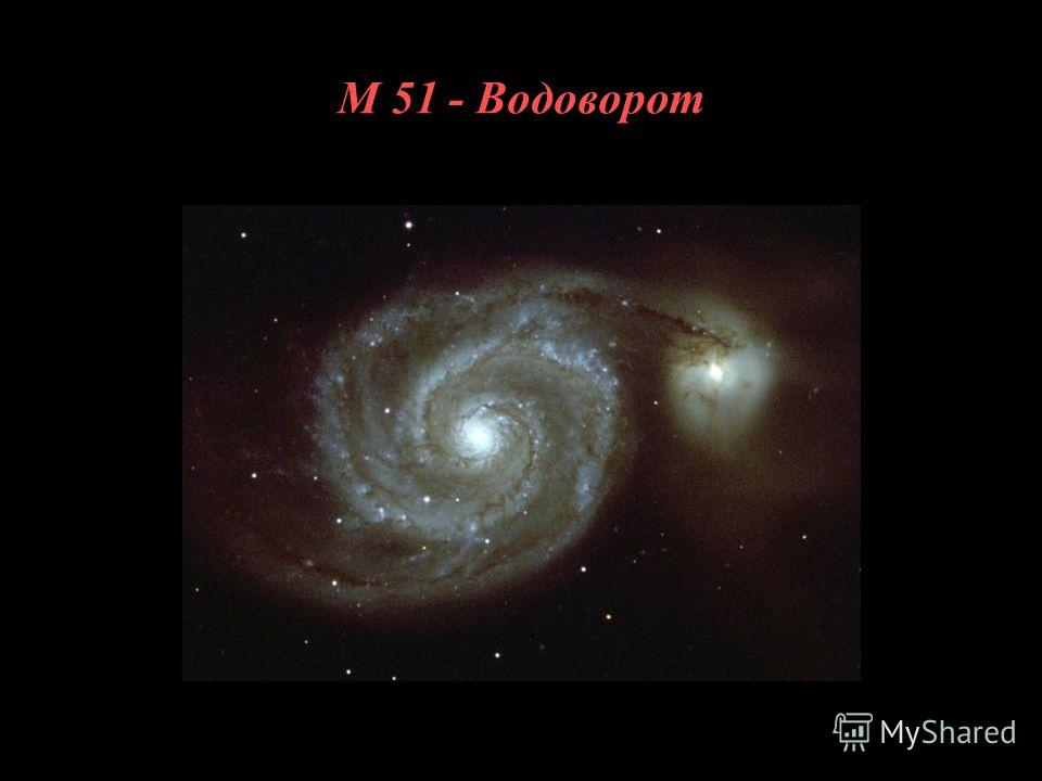 M 51 - Водоворот