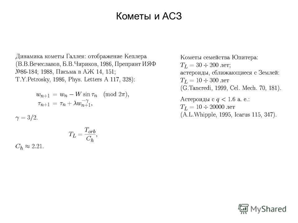 Кометы и АСЗ