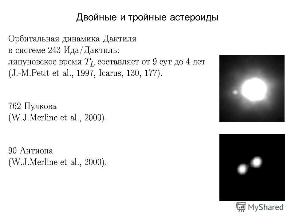 Двойные и тройные астероиды