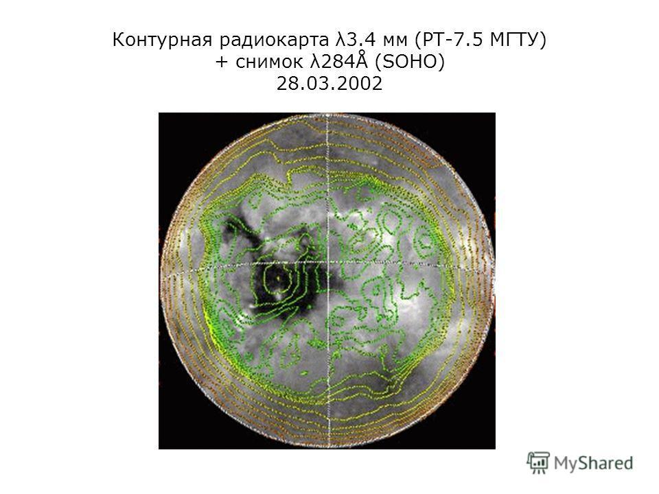 Контурная радиокарта λ3.4 мм (РТ-7.5 МГТУ) + снимок λ284Å (SOHO) 28.03.2002