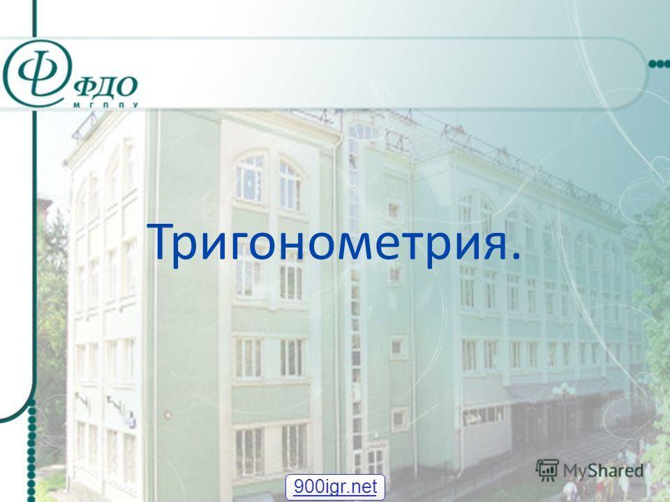 Тригонометрия. 900igr.net