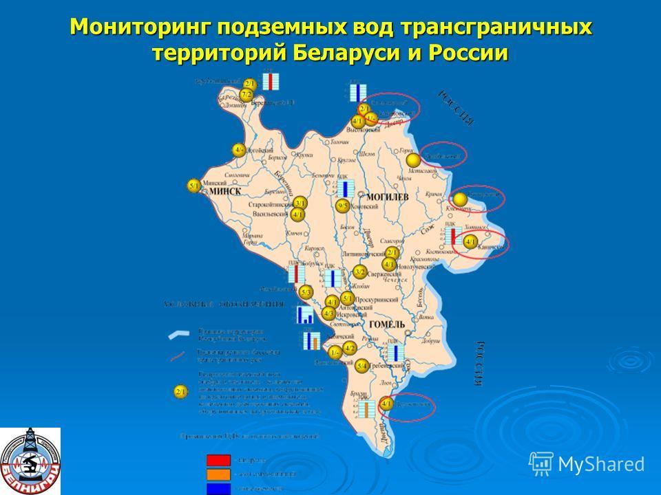 Мониторинг подземных вод трансграничных территорий Беларуси и России