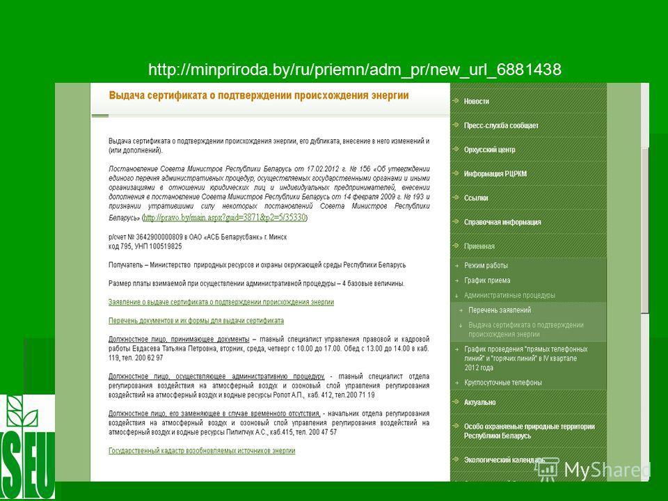 http://minpriroda.by/ru/priemn/adm_pr/new_url_6881438